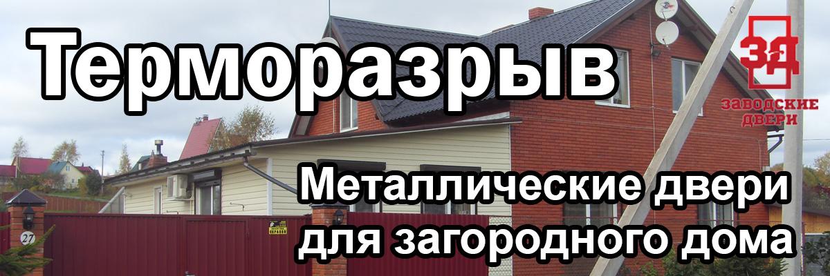Металлические двери для загородного дома