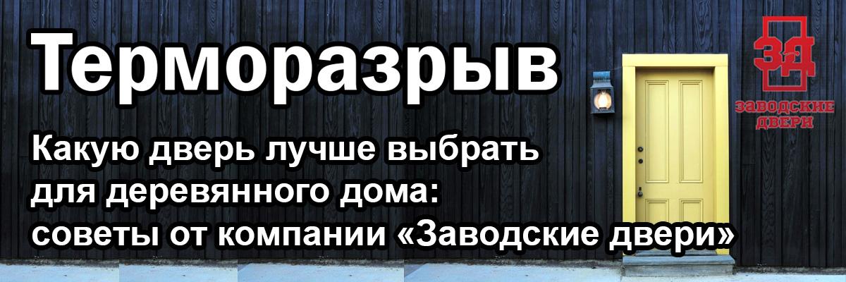 Какую дверь лучше выбрать для деревянного дома: советы от компании «Заводские двери»